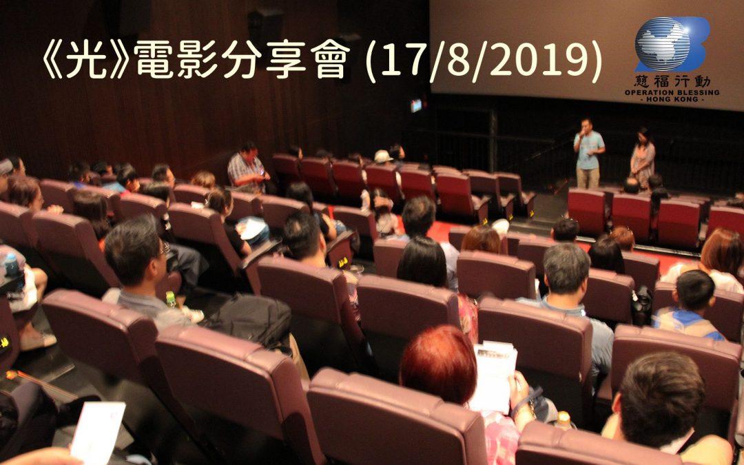 《光》電影分享會 (17/8/2019)